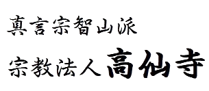 宗教法人高仙寺
